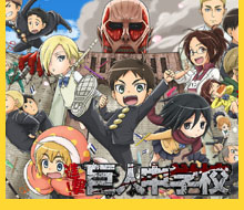 Attack on Titan - junior high